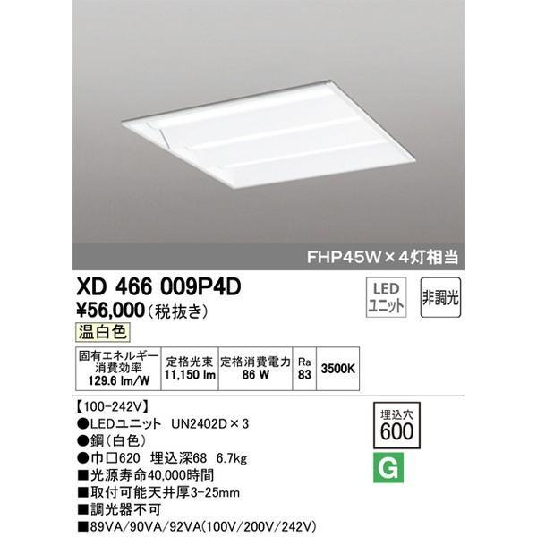 XD466009P4D XD466009P4D XD466009P4D オーデリック 照明器具 ベースライト ODELIC 699