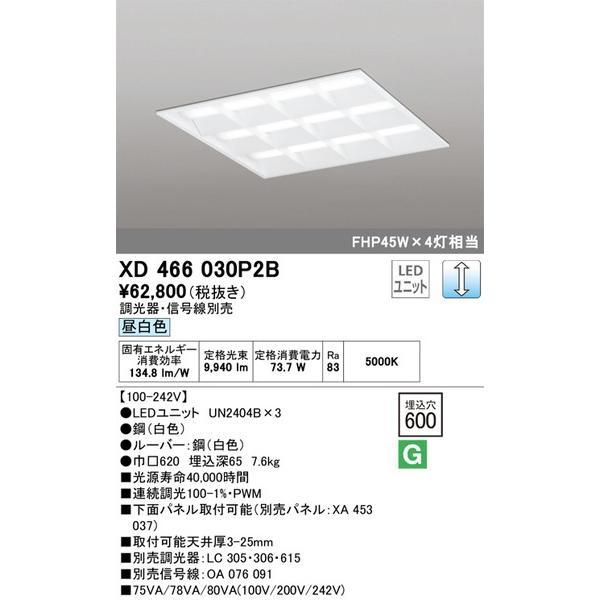 XD466030P2B オーデリック 照明器具 照明器具 照明器具 ベースライト ODELIC 765