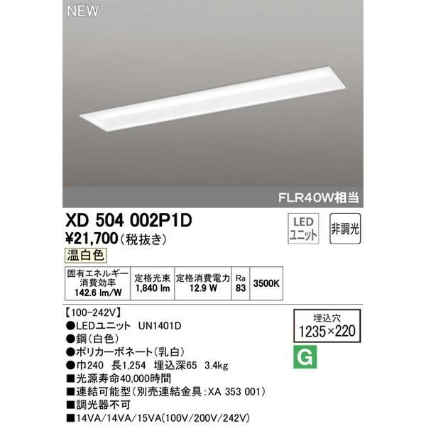 XD504002P1D オーデリック 照明器具 照明器具 照明器具 ベースライト ODELIC 50f