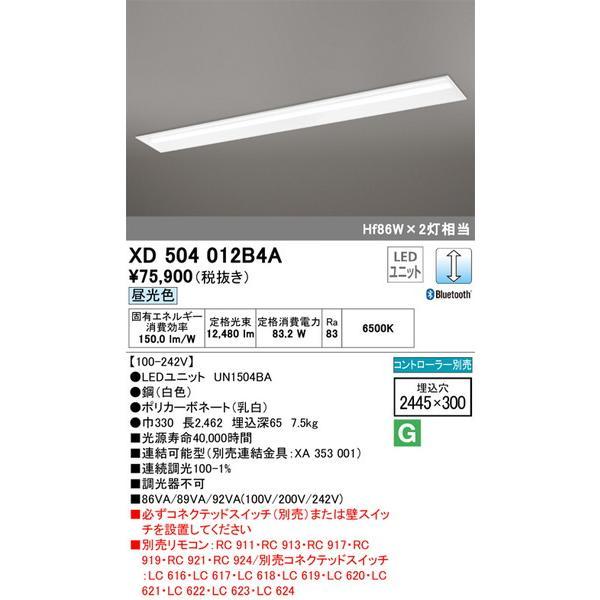 XD504012B4A XD504012B4A オーデリック 照明器具 ベースライト ODELIC