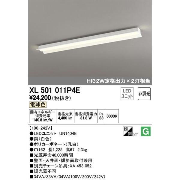 XL501011P4E オーデリック 照明器具 ベースライト ODELIC ODELIC ODELIC e5a