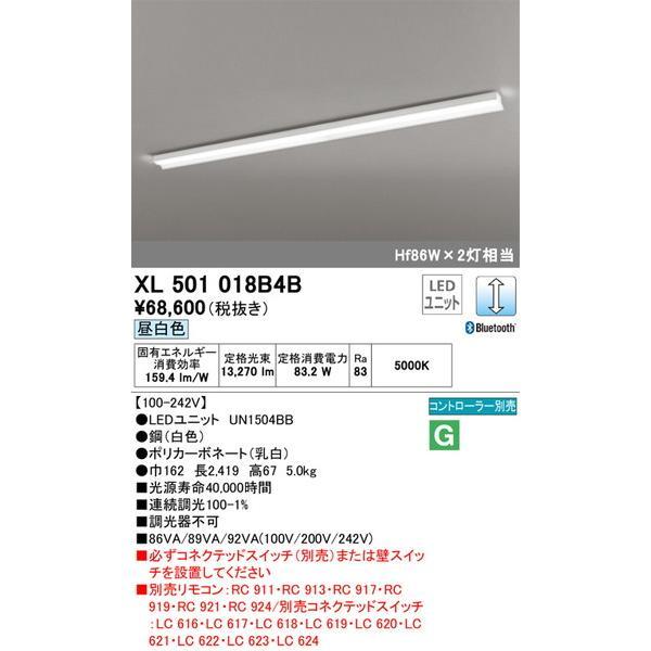 XL501018B4B オーデリック 照明器具 ベースライト ベースライト ODELIC