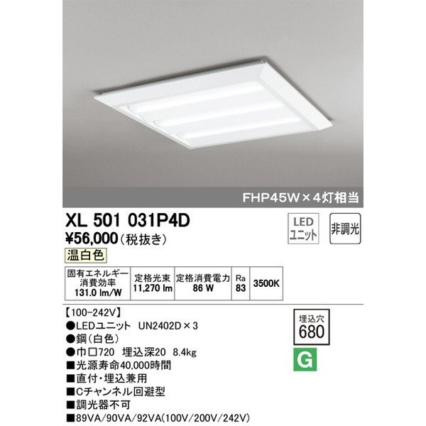 XL501031P4D オーデリック 照明器具 ベースライト ベースライト ベースライト ODELIC 2fb