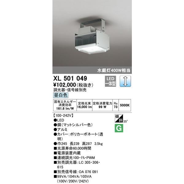 XL501049 オーデリック オーデリック 照明器具 ベースライト ODELIC