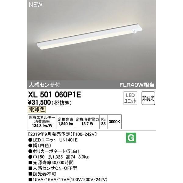 XL501060P1E オーデリック 照明器具 ベースライト ODELIC