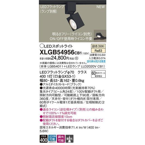 XLGB54956CB1 パナソニック 照明器具 スポットライト スポットライト Panasonic