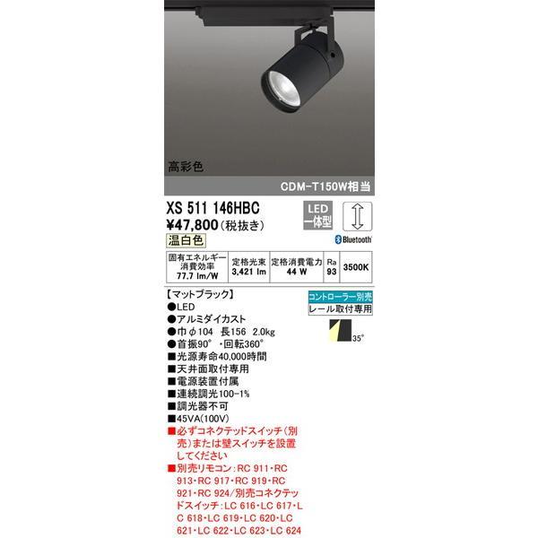 XS511146HBC オーデリック 照明器具 スポットライト ODELIC