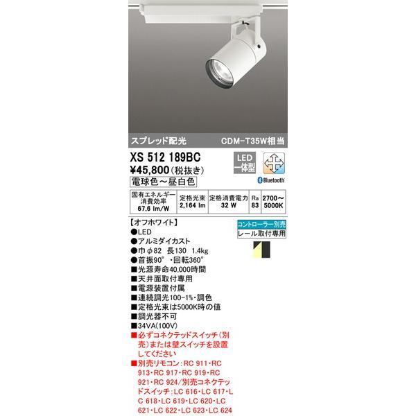 XS512189BC オーデリック 照明器具 スポットライト ODELIC ODELIC