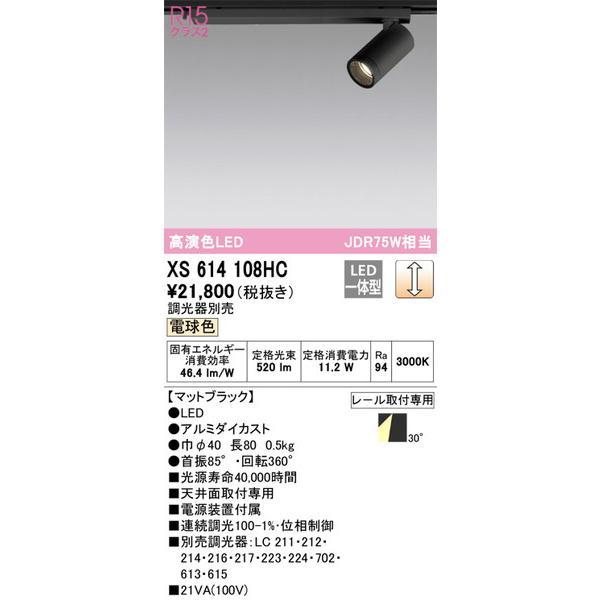 XS614108HC オーデリック 照明器具 スポットライト スポットライト スポットライト ODELIC 331