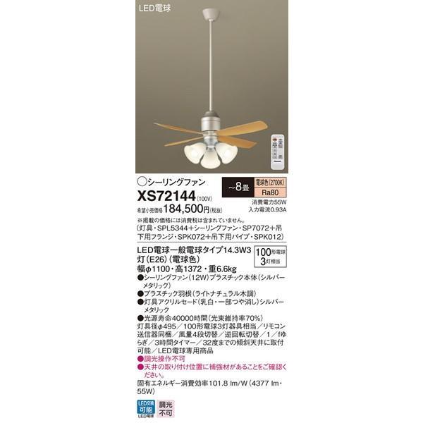 XS72144 パナソニック 照明器具 シーリングファン Panasonic