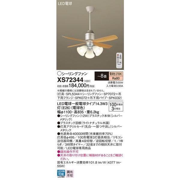 XS72344 パナソニック 照明器具 シーリングファン Panasonic