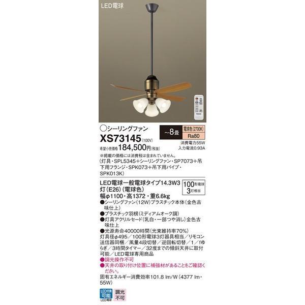 XS73145 パナソニック 照明器具 シーリングファン Panasonic