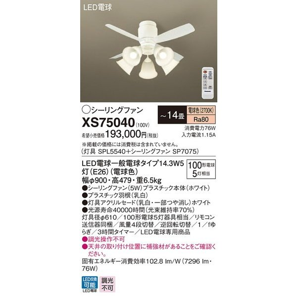 XS75040 パナソニック 照明器具 シーリングファン Panasonic