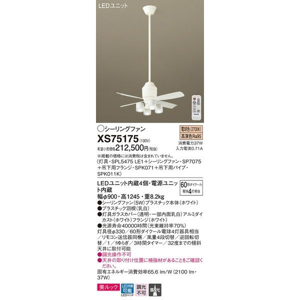 XS75175 パナソニック 照明器具 シーリングファン Panasonic