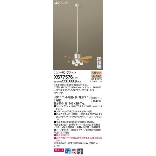 XS77576 パナソニック 照明器具 シーリングファン Panasonic