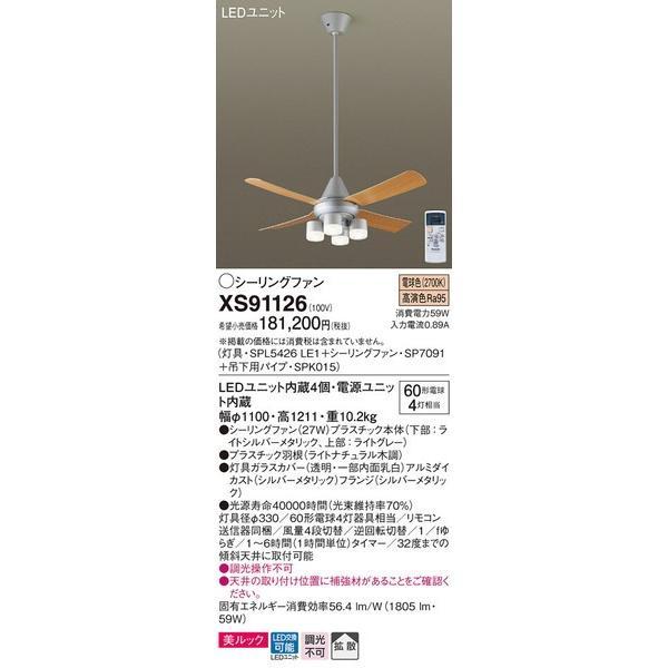 XS91126 パナソニック 照明器具 シーリングファン Panasonic