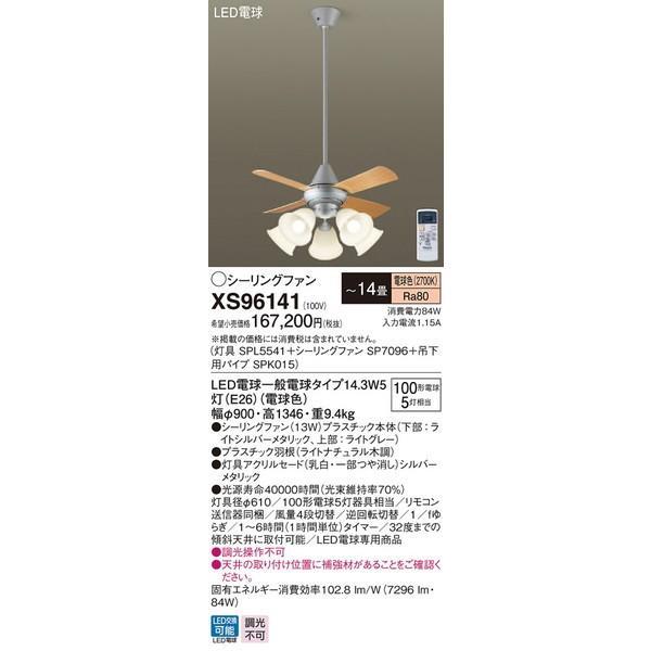 XS96141 パナソニック 照明器具 シーリングファン Panasonic