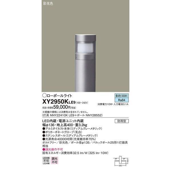 XY2950KLE9 パナソニック 照明器具 エクステリアライト Panasonic_送料区分18