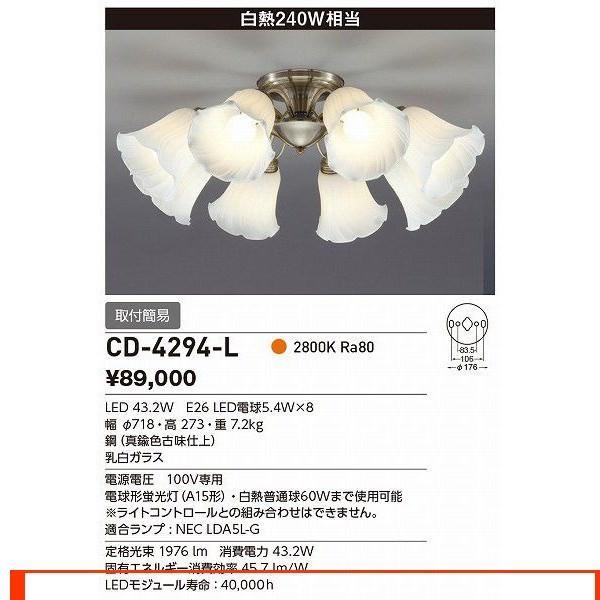 山田照明 照明器具 激安 CD-4294-L シャンデリア(yamada)
