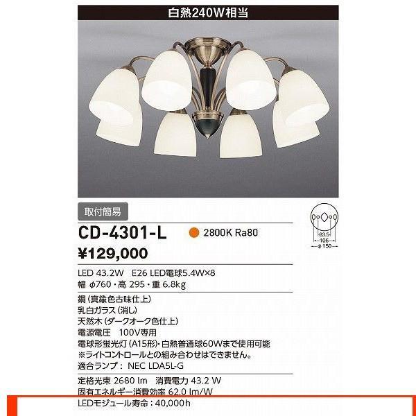 山田照明 照明器具 激安 CD-4301-L シャンデリア(yamada)