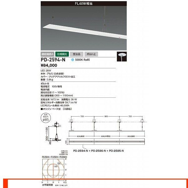 山田照明 照明器具 照明器具 照明器具 激安 PD-2594-N アンビエントライト(yamada) 427