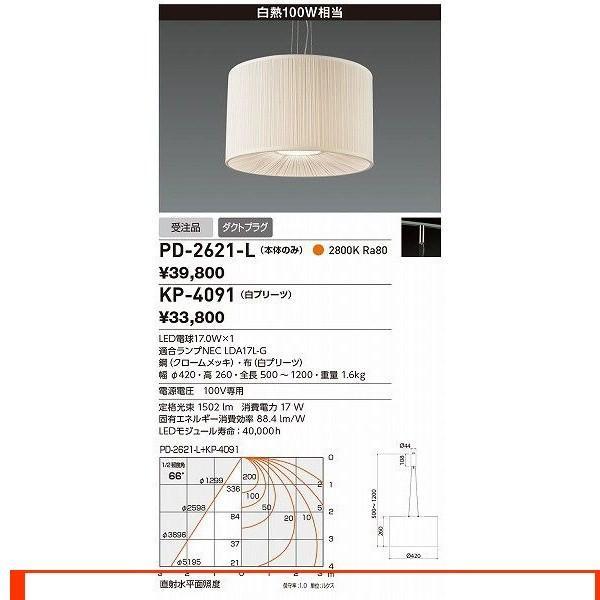 山田照明 照明器具 照明器具 激安 PD-2621-L+KP-4091 ペンダントライト(yamada)
