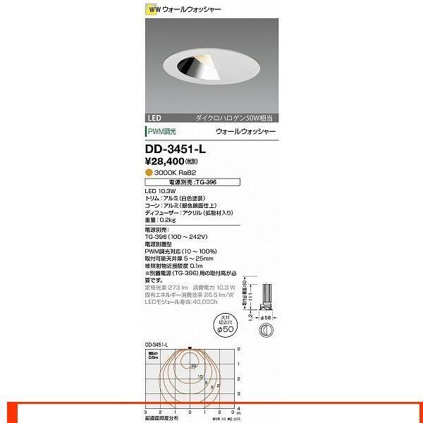 DD-3451-L ダウンライト ダウンライト ダウンライト 山田照明(yamada) 照明器具 aa5