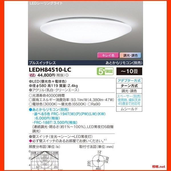 LEDH84510-LC LEDシーリング 東芝ライテック(TOSHIBA) 照明器具