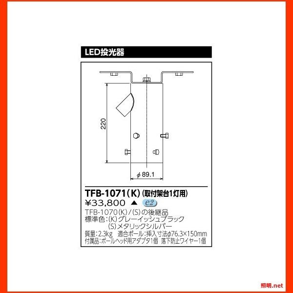 TFB-1071(K) LED投光器用取付架台(1灯用) 東芝ライテック(TOSHIBA) 照明器具