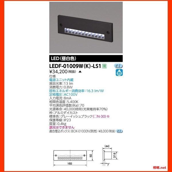 LEDF-01009W(K)-LS1 LEDフットライト モジュール1個用 東芝ライテック(TOSHIBA) 照明器具