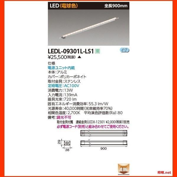 LEDL-09301L-LS1 LEDL-09301L-LS1 LEDL-09301L-LS1 屋内用器具ライン器具 東芝ライテック(TOSHIBA) 照明器具 b0e