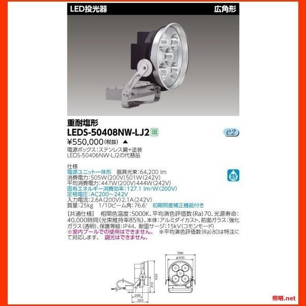 LEDS-50408NW-LJ2 LED投光器広角形 重耐塩仕様 東芝ライテック(TOSHIBA) 照明器具