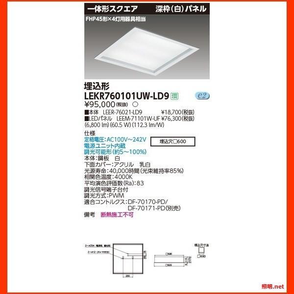 LEKR760101UW-LD9 LEKR760101UW-LD9 LEKR760101UW-LD9 ベースライト□600深枠白W色 東芝ライテック(TOSHIBA) 照明器具 932