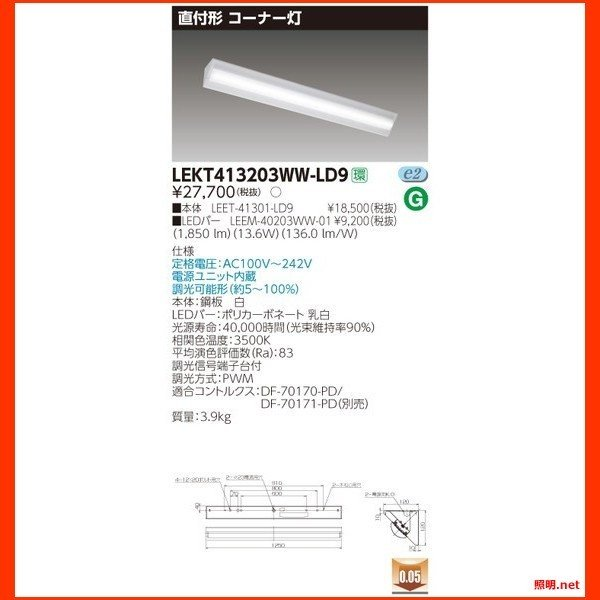 LEKT413203WW-LD9 TENQOO埋込40形コーナー灯調光 TENQOO埋込40形コーナー灯調光 TENQOO埋込40形コーナー灯調光 東芝ライテック(TOSHIBA) 照明器具 f46