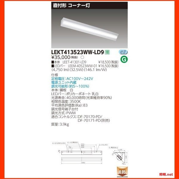 LEKT413523WW-LD9 TENQOO埋込40形コーナー灯調光 東芝ライテック(TOSHIBA) 照明器具