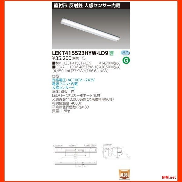 LEKT415523HYW-LD9 TENQOO直付40形反射笠センサ付 東芝ライテック(TOSHIBA) 東芝ライテック(TOSHIBA) 東芝ライテック(TOSHIBA) 照明器具 b99