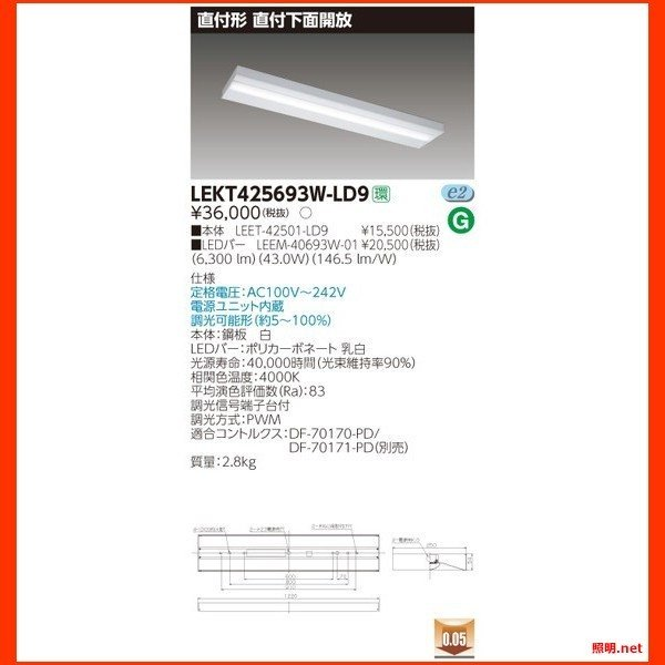 LEKT425693W-LD9 TENQOO直付40形箱形調光 東芝ライテック(TOSHIBA) 照明器具