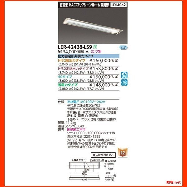 LER-42438-LS9+LDL40T・N/19/20-L1×2 東芝ライテック(TOSHIBA) 照明器具