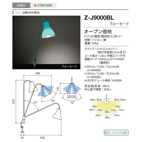 デスクライト Z-J9000BL ゼットライト Zライト(yamada) 照明器具