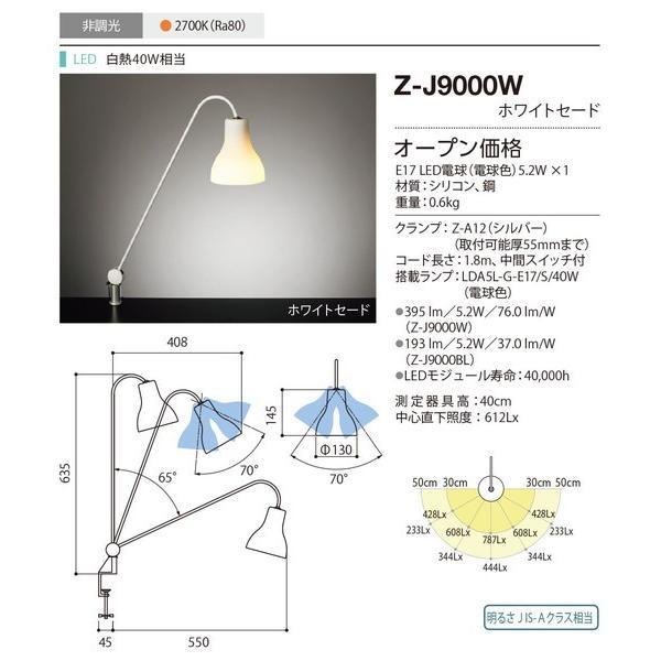 デスクライト Z-J9000W ゼットライト Zライト(yamada) 照明器具