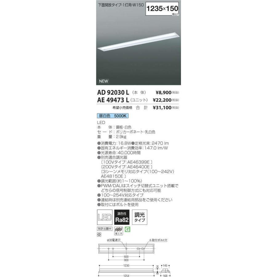 AD92030L+AE49473L コイズミ照明 照明器具 ベースライト KOIZUMI_直送品1_