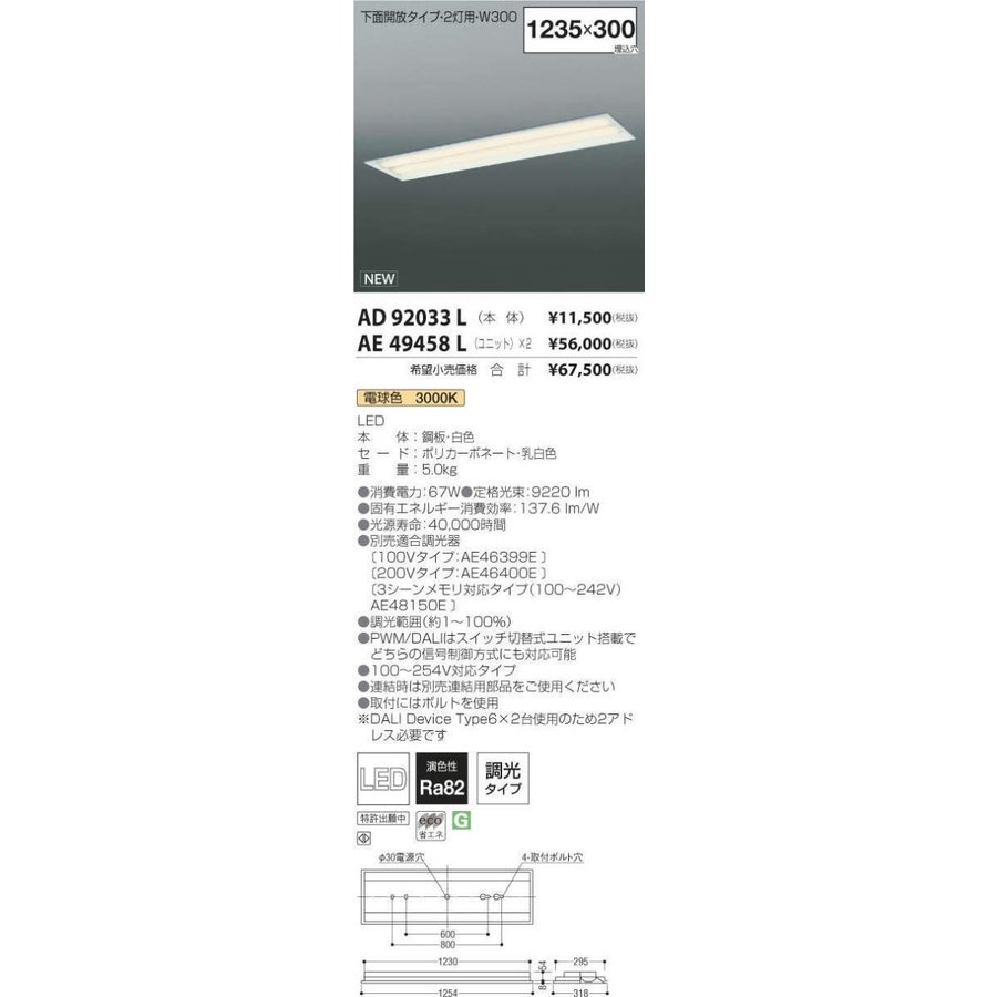 AD92033L+AE49458L コイズミ照明 照明器具 照明器具 照明器具 ベースライト KOIZUMI_直送品1_ f7e
