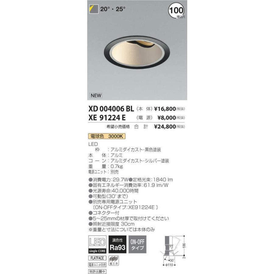 XD004006BL+XE91224E コイズミ照明 照明器具 ダウンライト KOIZUMI