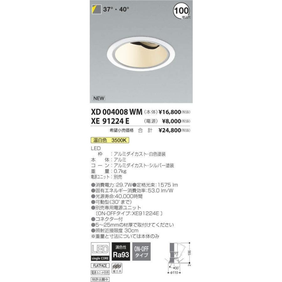 XD004008WM+XE91224E コイズミ照明 照明器具 ダウンライト KOIZUMI