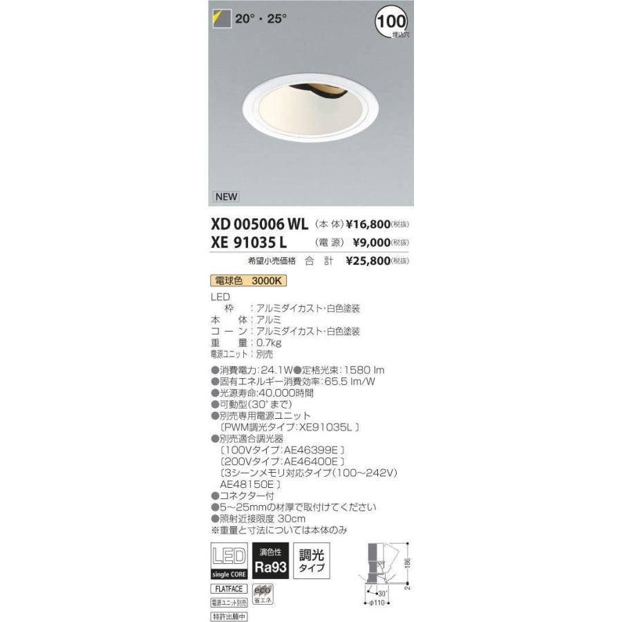 XD005006WL+XE91035L コイズミ照明 照明器具 ダウンライト KOIZUMI
