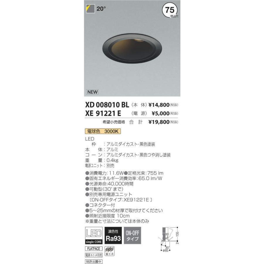XD008010BL+XE91221E コイズミ照明 コイズミ照明 コイズミ照明 照明器具 ダウンライト KOIZUMI 707