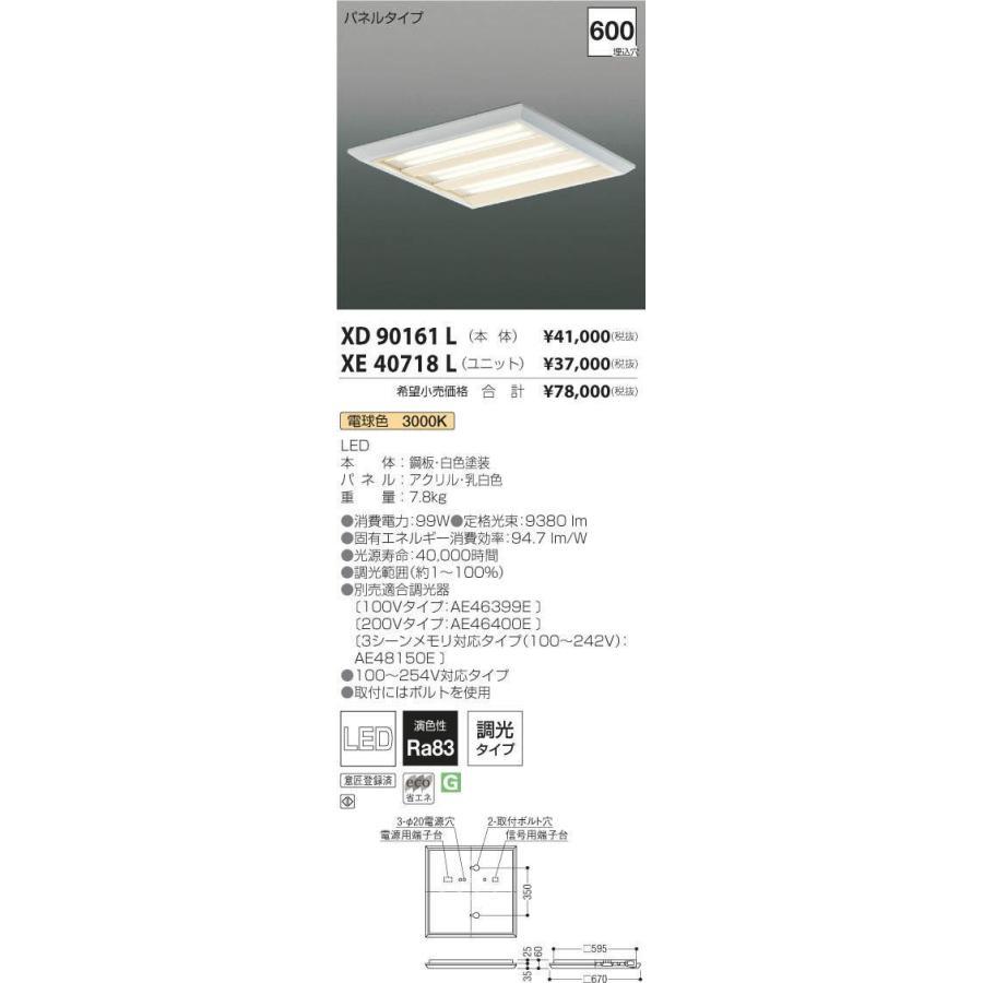 XD90161L+XE40718L コイズミ照明 照明器具 ベースライト KOIZUMI