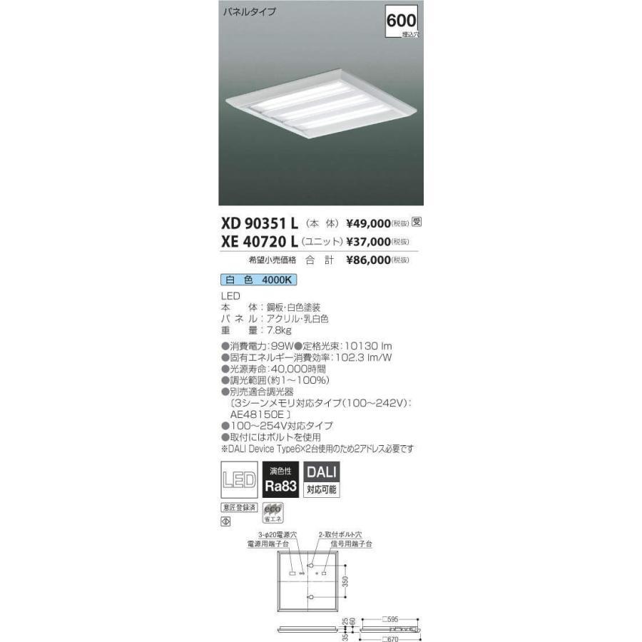 XD90351L+XE40720L コイズミ照明 照明器具 ベースライト KOIZUMI
