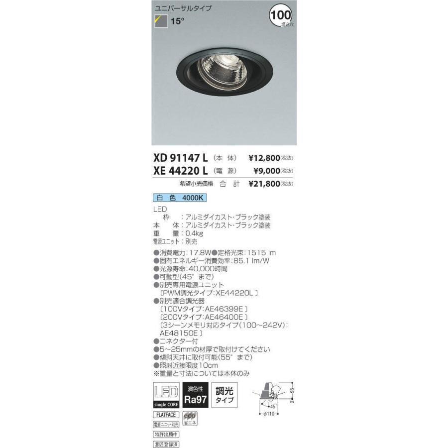 XD91147L+XE44220L コイズミ照明 照明器具 ダウンライト ダウンライト ダウンライト KOIZUMI 5f3