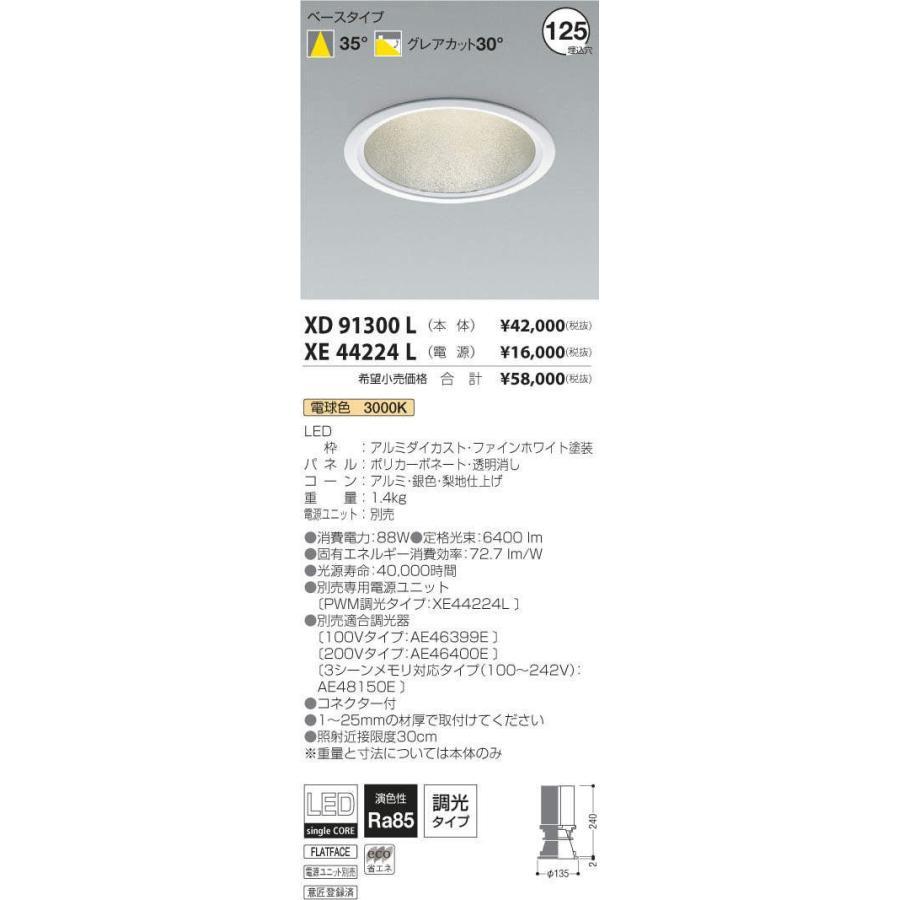 XD91300L+XE44224L コイズミ照明 照明器具 ダウンライト ダウンライト ダウンライト KOIZUMI 386
